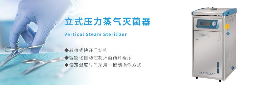 高壓滅菌器(qi),壓力(li)蒸汽滅菌器(qi),立式(shi)高壓滅菌器(qi),蒸汽滅菌器(qi)